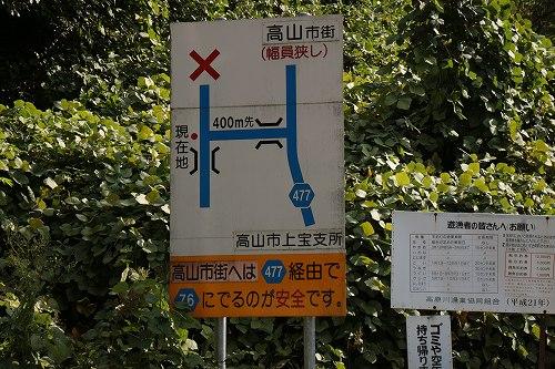 okuhida025.jpg